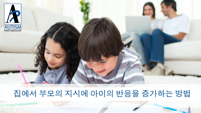how-to-increase-compliance-of-your-children-at-home_kr2
