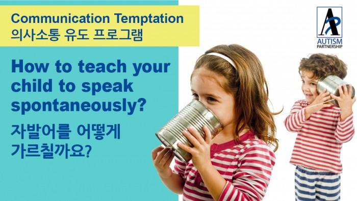 autims-partnership-communication-temptation-1200x675_kr