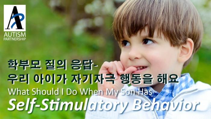 autism-partnership-korea_what-should-i-do-when-my-son-has-self-stimulatory-behavior