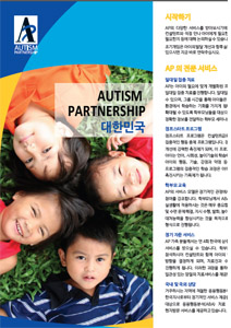 autism-partnership-korea-brochure-cover