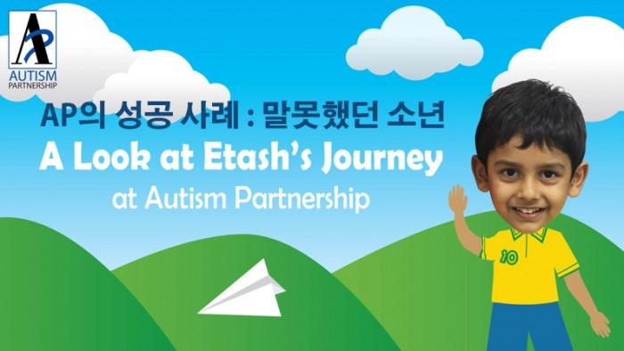 etash-a-boy-with-non-verbal-speech