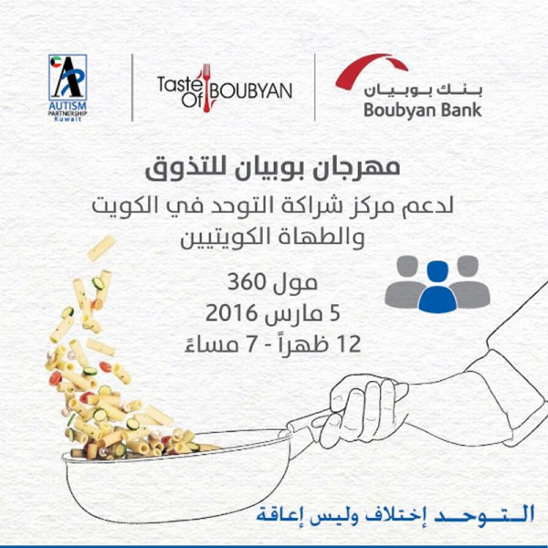 Taste of Boubyan Festival 5th March 2016